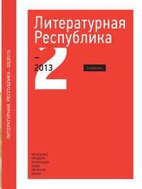 - Альманах «Литературная Республика» &#84702/2013
