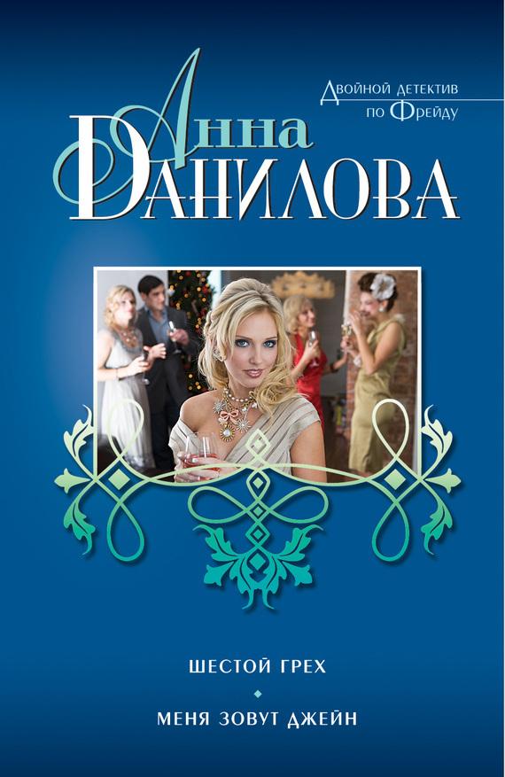 Анна Данилова Шестой грех. Меня зовут Джейн (сборник) анна джейн новое отражение