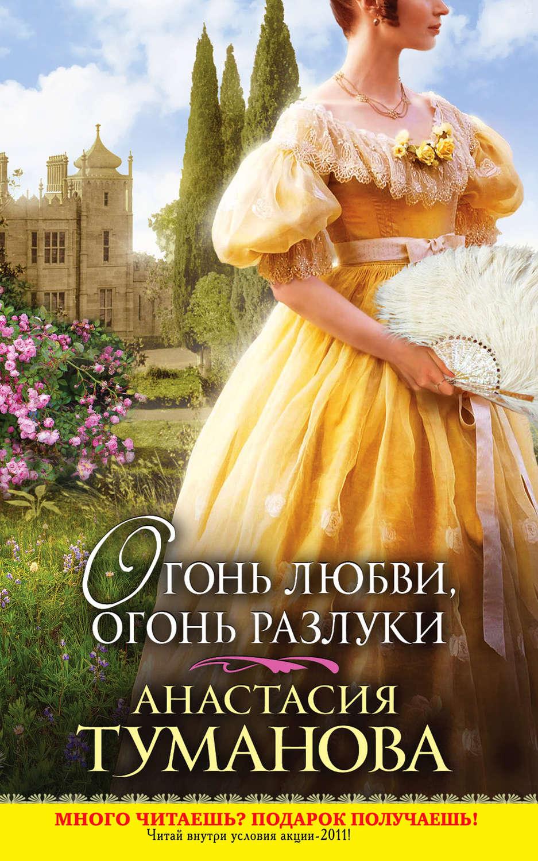 Анастасия туманова все книги скачать бесплатно