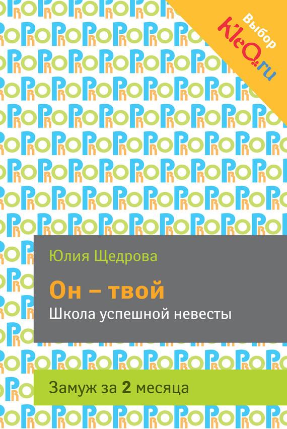 Скачать Он - твой. Школа успешной невесты бесплатно Юлия Щедрова