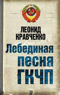 Кравченко, Леонид  - Лебединая песня ГКЧП