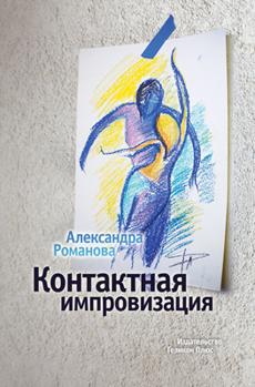 Александра Романова Контактная импровизация александра эсперанса танец под запретом