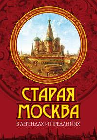 Муравьев, Владимир  - Старая Москва в легендах и преданиях
