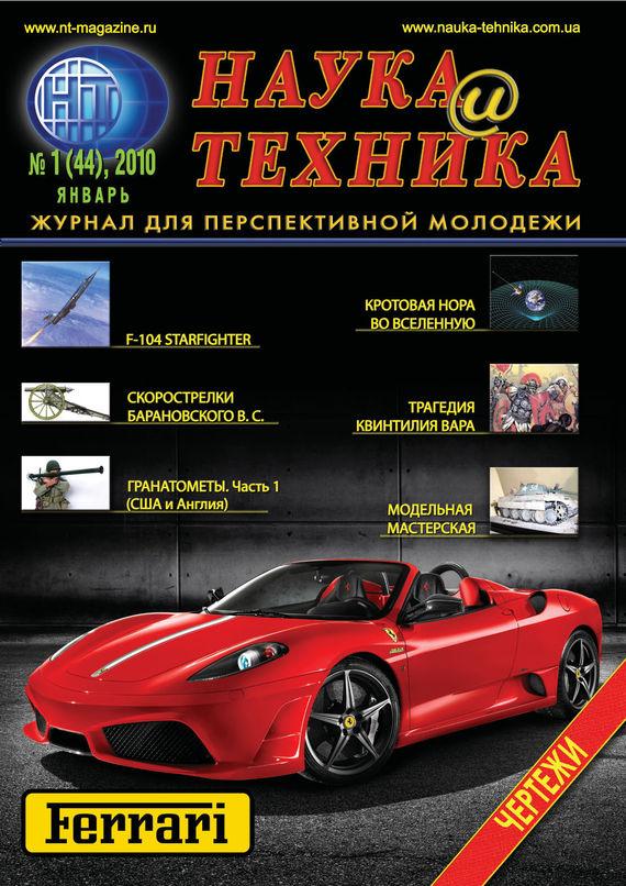 Отсутствует Наука и техника №01/2010 отсутствует наука и техника 05 2010