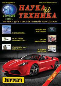 Отсутствует - Наука и техника №01/2010