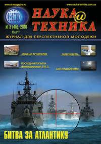 Отсутствует - Наука и техника №03/2010
