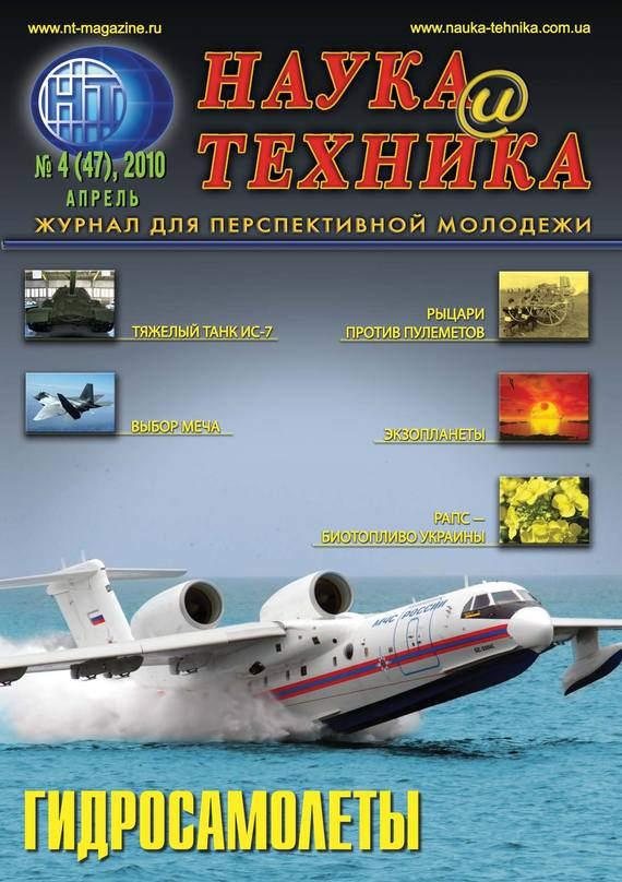 Отсутствует Наука и техника №04/2010 власов александр иванович сонеты