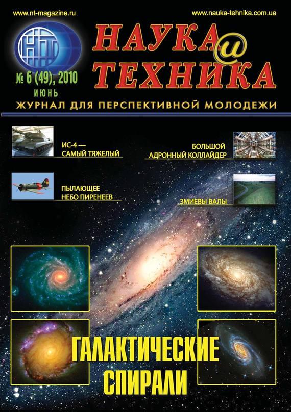 Скачать Автор не указан бесплатно Наука и техника 8470062010