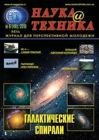 - Наука и техника &#847006/2010