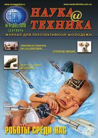 - Наука и техника №09/2010