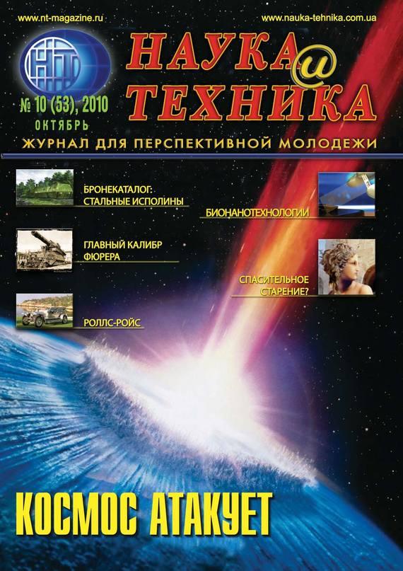 Отсутствует Наука и техника №10/2010 отсутствует наука и техника 05 2010
