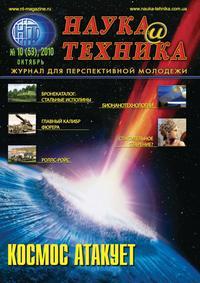 - Наука и техника №10/2010