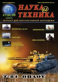 - Наука и техника №11/2010
