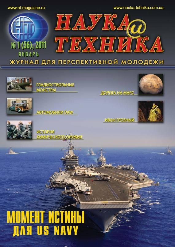 Отсутствует Наука и техника №01/2011 наследие археология