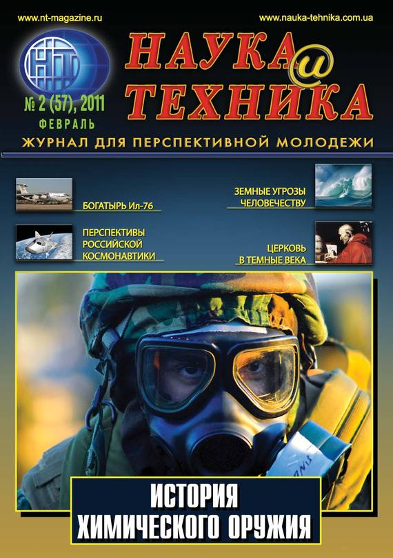 Отсутствует Наука и техника №02/2011 the markets never sleep