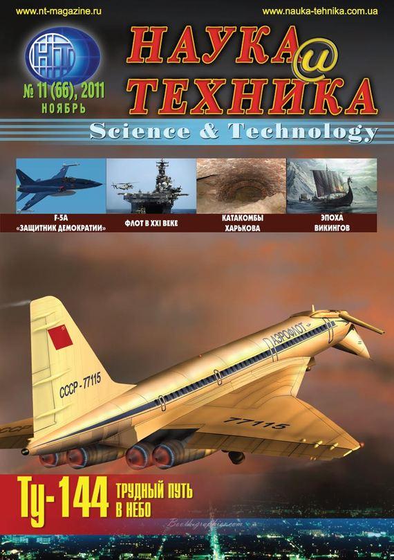Отсутствует Наука и техника №11/2011 наследие археология