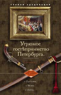Суздальцев, Степан  - Угрюмое гостеприимство Петербурга