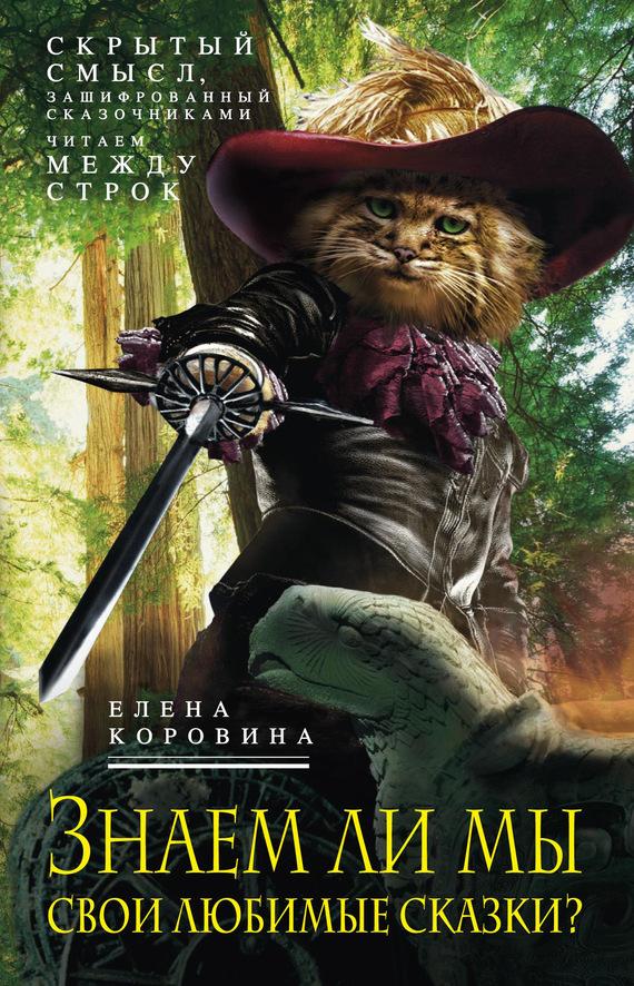 просто скачать Елена Коровина бесплатная книга