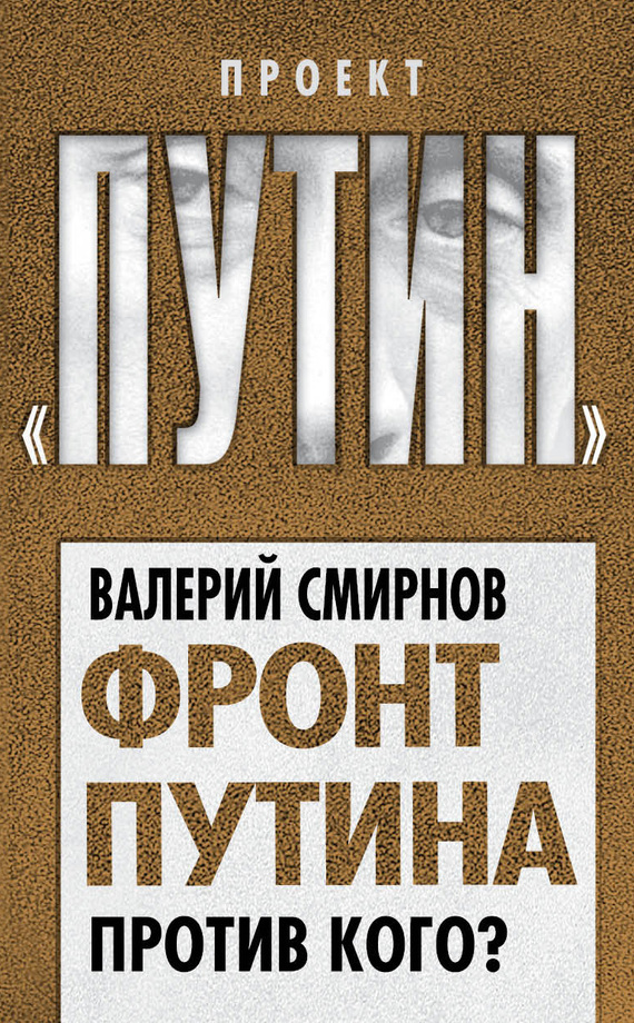 Скачать Фронт Путина. Против кого бесплатно Валерий Смирнов