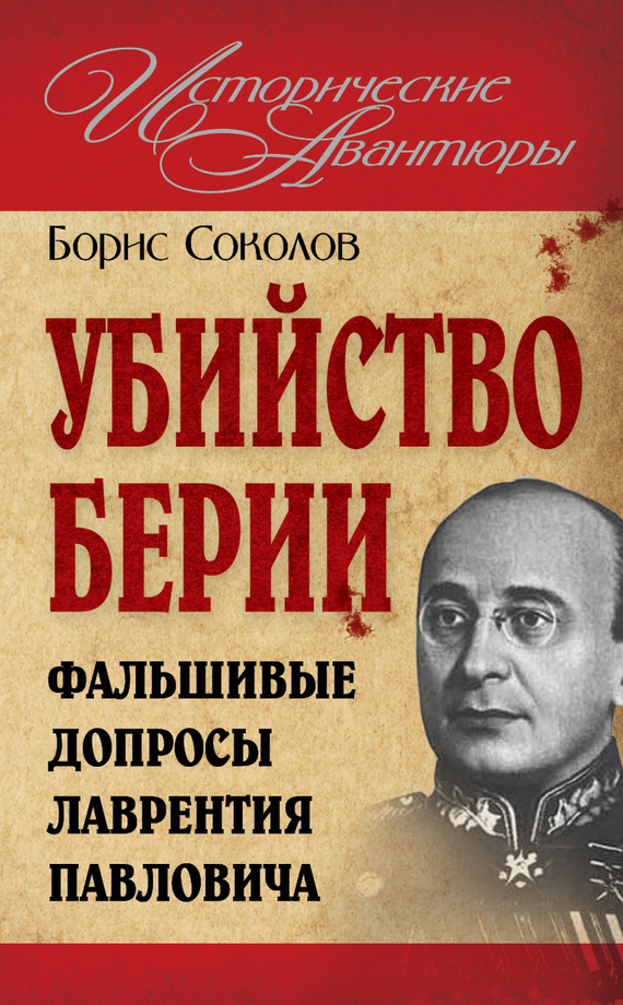 Скачать Убийство Берии, или Фальшивые допросы Лаврентия Павловича бесплатно Борис Соколов