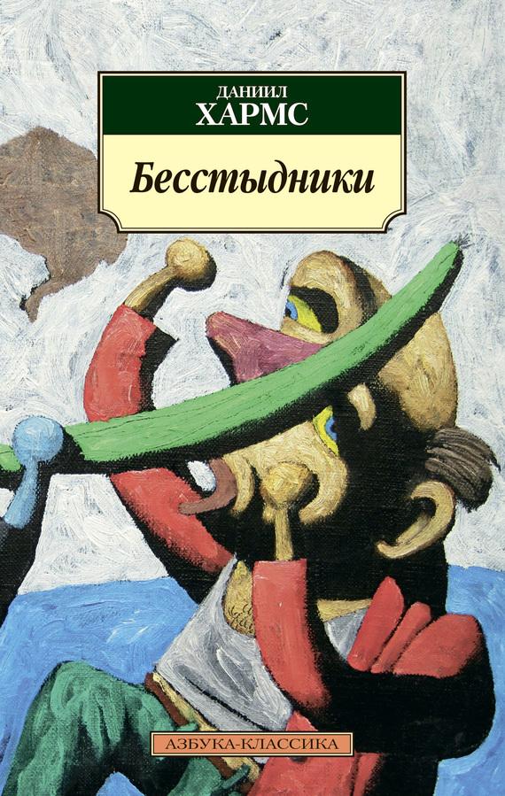 Даниил Хармс Бесстыдники (сборник)