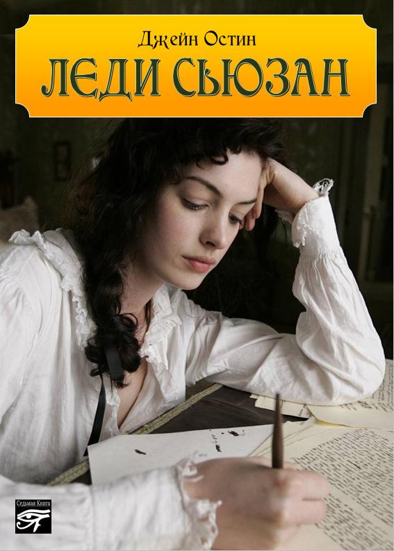 Джейн Остин Леди Сьюзан исследование чакр сьюзан шумски исследование чакр сьюзан шумски