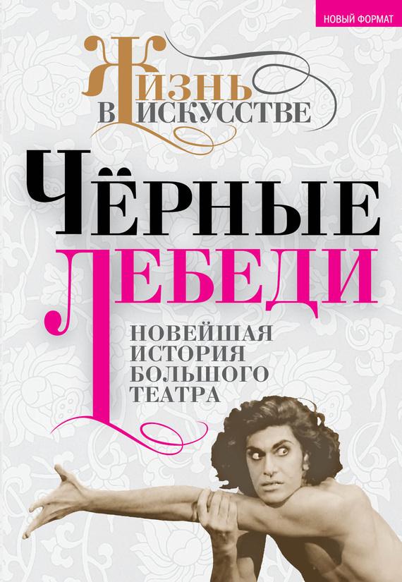 Б. Александров - Черные лебеди. Новейшая история Большого театра