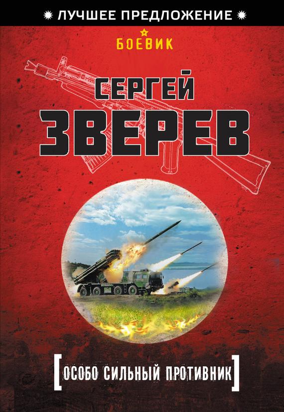 Сергей Зверев Особо сильный противник