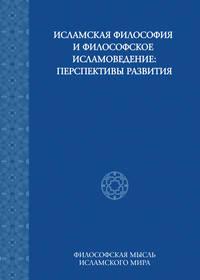 статей, Сборник  - Исламская философия и философское исламоведение: Перспективы развития