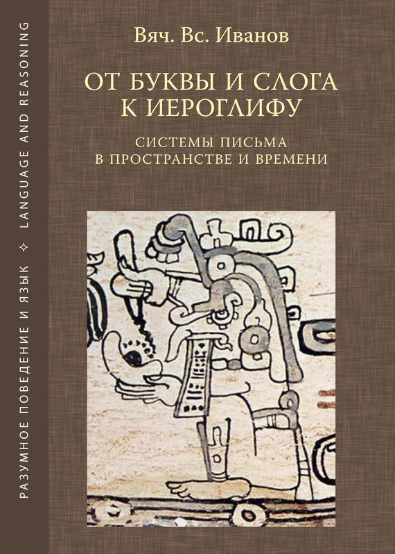 напряженная интрига в книге Вячеслав Иванов