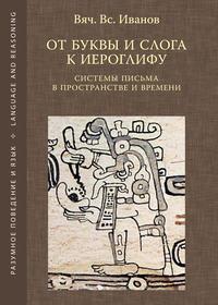 Иванов, Вячеслав  - От буквы и слога к иероглифу: системы письма в пространстве и времени