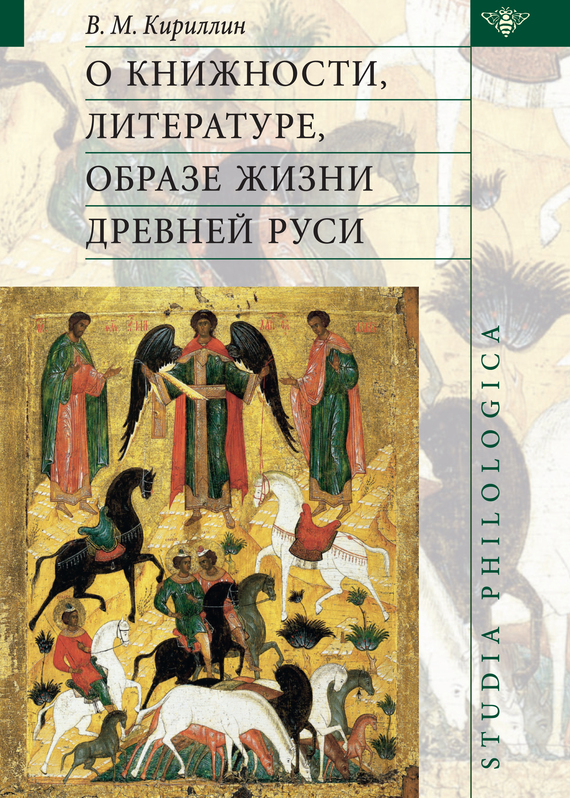 напряженная интрига в книге В. М. Кириллин