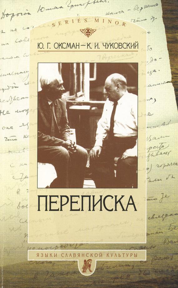 Корней Чуковский Ю. Г. Оксман – К. И. Чуковский. Переписка. 1949—1969
