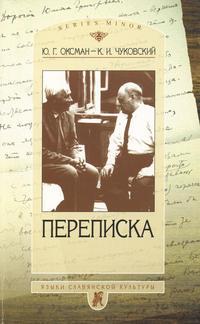 Чуковский, Корней  - Ю. Г. Оксман – К. И. Чуковский. Переписка. 1949—1969