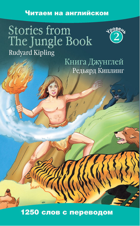 Stories from The Jungle Book / Книга Джунглей