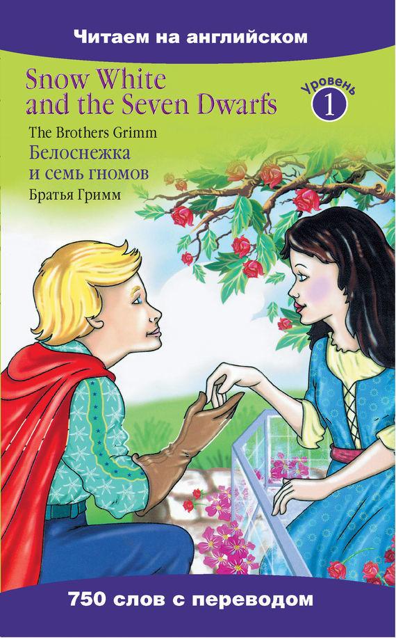 Snow White and the Seven Dwarfs /Белоснежка и семь гномов