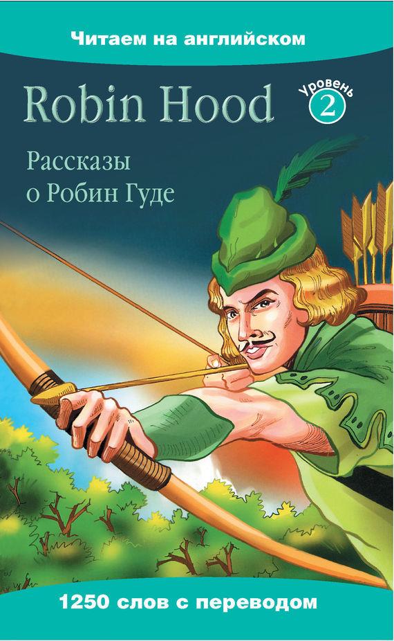 Robin Hood / Рассказы о Робин Гуде ( Отсутствует  )