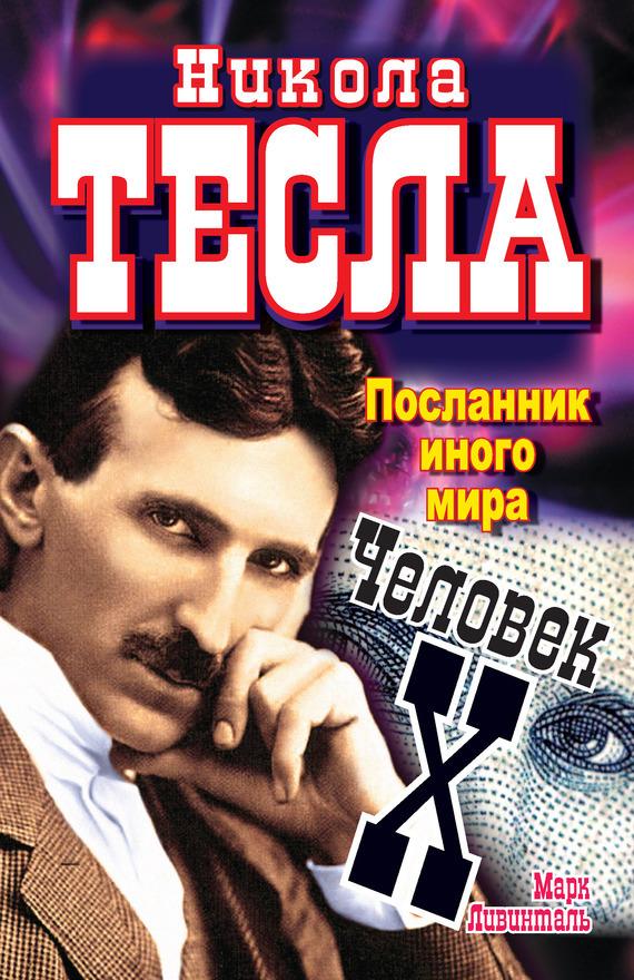 Скачать Никола Тесла. Посланник иного мира. Человек Х быстро