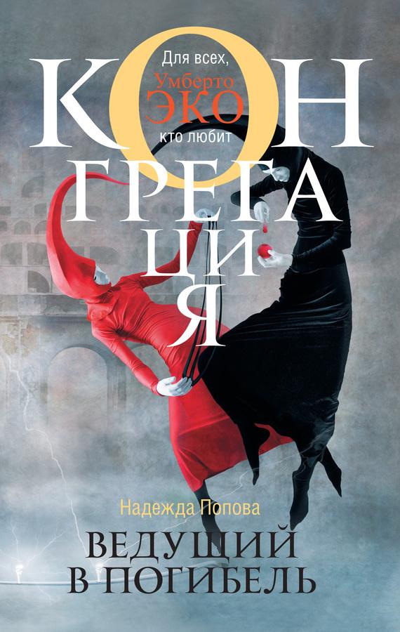 Обложка книги Ведущий в погибель, автор Попова, Надежда
