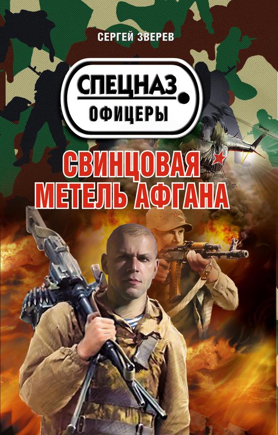 Сергей Зверев Свинцовая метель Афгана хозяин уральской тайг
