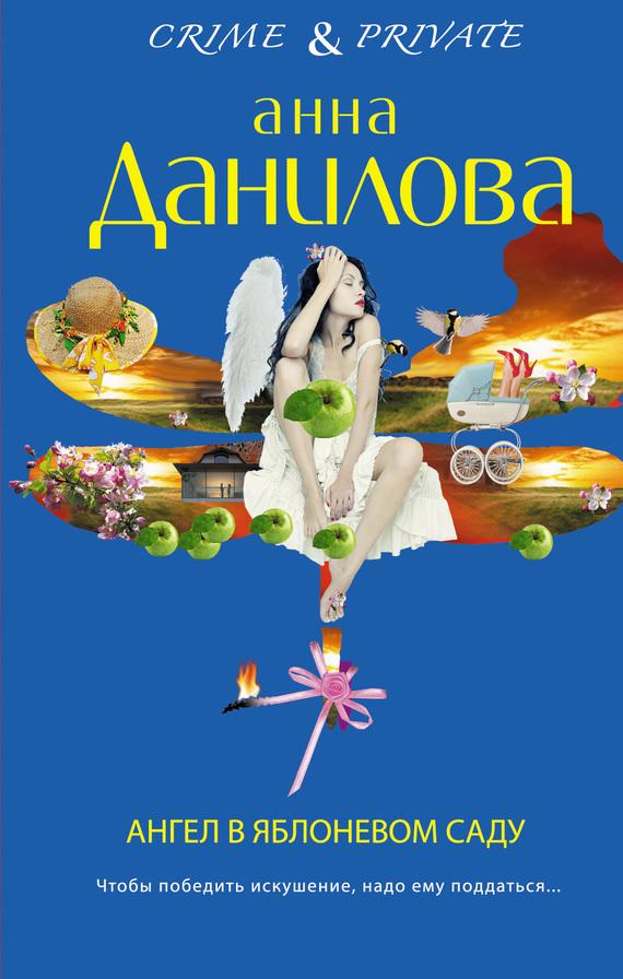 Анна Данилова Ангел в яблоневом саду