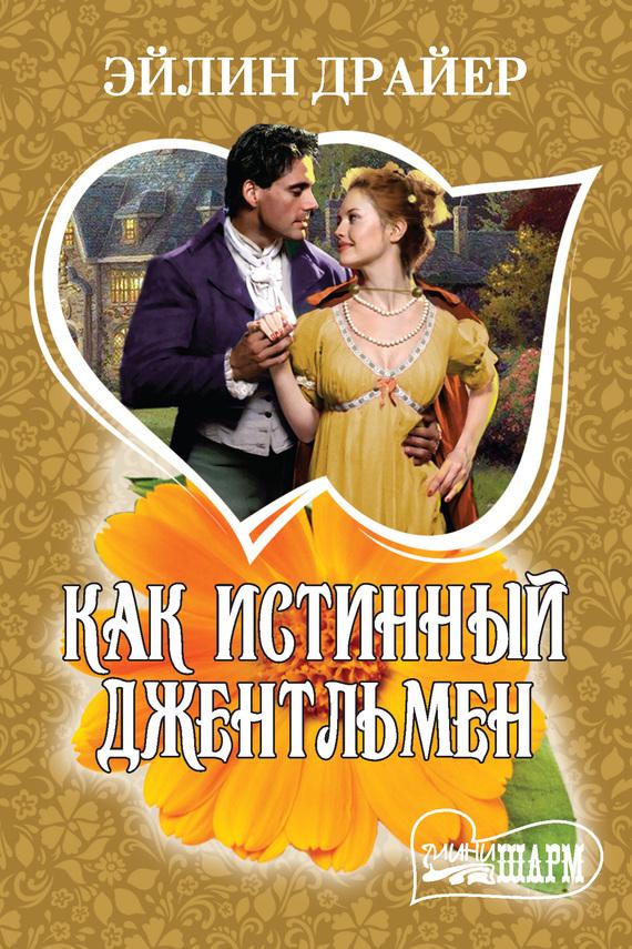 Обложка книги Как истинный джентльмен, автор Драйер, Эйлин
