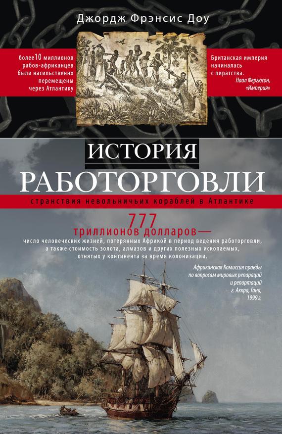 История работорговли. Странствия невольничьих кораблей в Антлантике