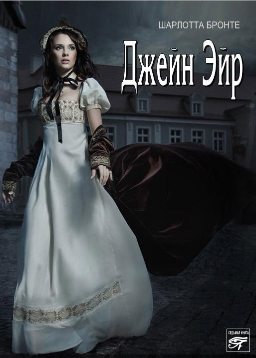 Обложка книги Джейн Эйр, автор Бронте, Шарлотта