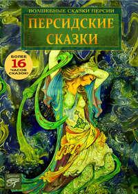 Сборник - Персидские сказки