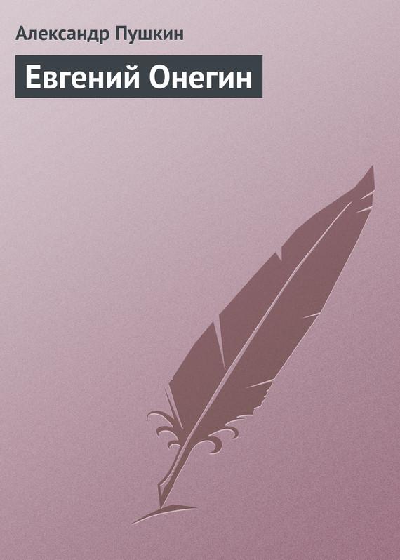 занимательное описание в книге Александр Сергеевич Пушкин