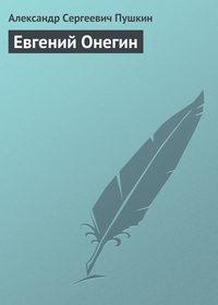 Пушкин, Александр - Евгений Онегин