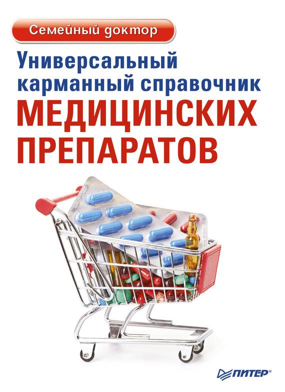 Елена Ризо Универсальный карманный справочник медицинских препаратов