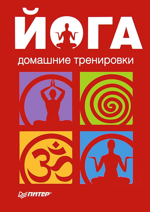 Обложка книги Йога. Домашние тренировки, автор Сборник