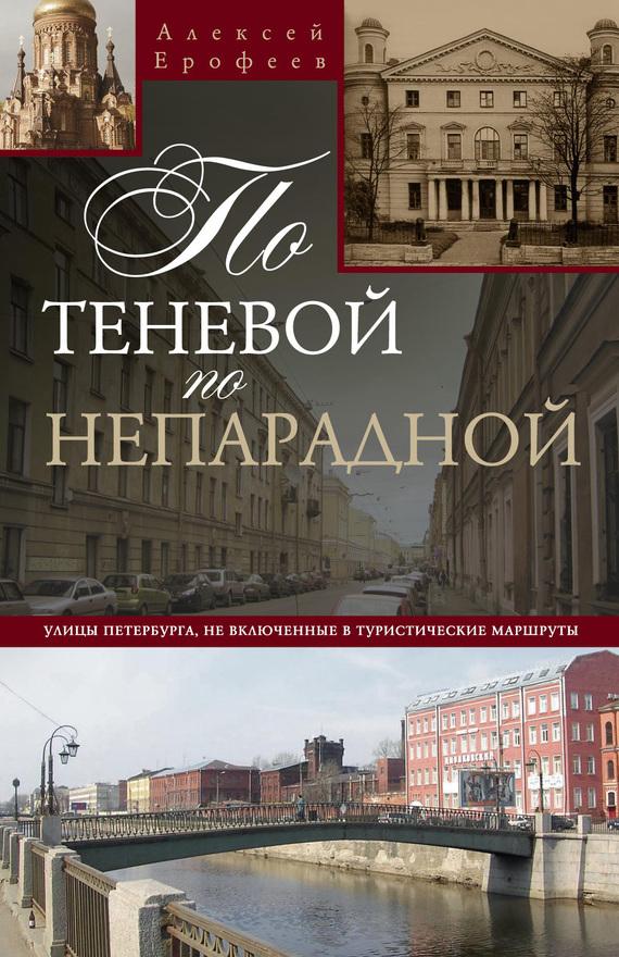 Алексей Ерофеев бесплатно